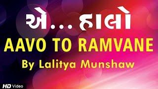 Download Hindi Video Songs - Aavo To Ramvane | Lalitya Munshaw | Non Stop Gujarati Garba Song | Aye Halo