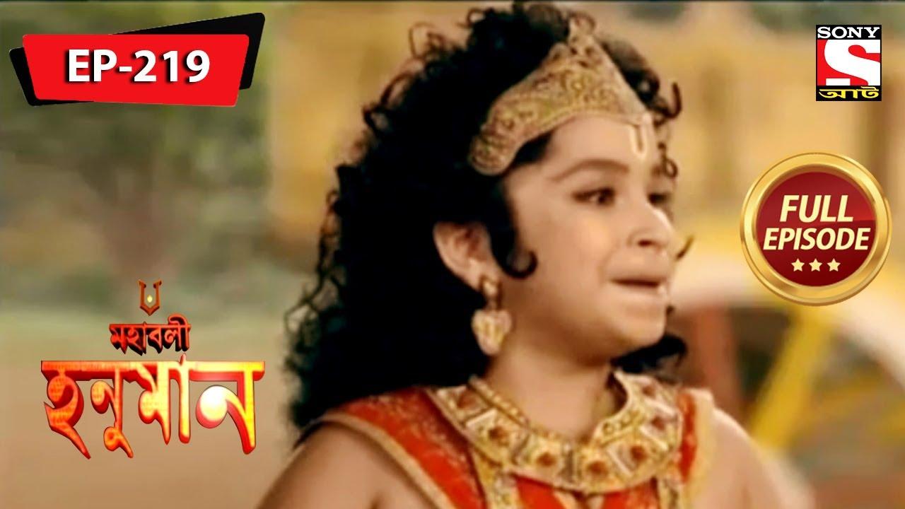 অযোধ্যা পৌঁছানো গুরুত্বপূর্ণ  | মহাবলী হনুমান | Mahabali Hanuman | Full Episode - 219