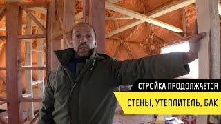 Стены, утеплитель, бак для воды - Купольный дом в Крыму(Работы на купольном доме продолжаются http://vk.com/kupolkrym - Купольный Дом в Крыму (наша группа В Контакте) ---------------..., 2015-11-17T15:08:53.000Z)