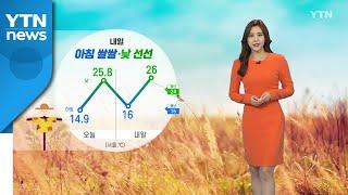 [날씨] 내일 아침은 쌀쌀·낮에는 선선...큰 일교차 …