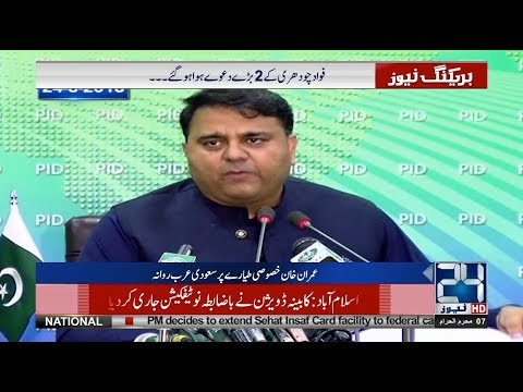 2 Major Claims Of Fawad Chaudhry Proved Wrong | 24 News HD