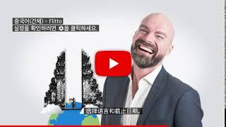 [EP04-1] 완전 현지인 재질! 유튜브 자막번역, …