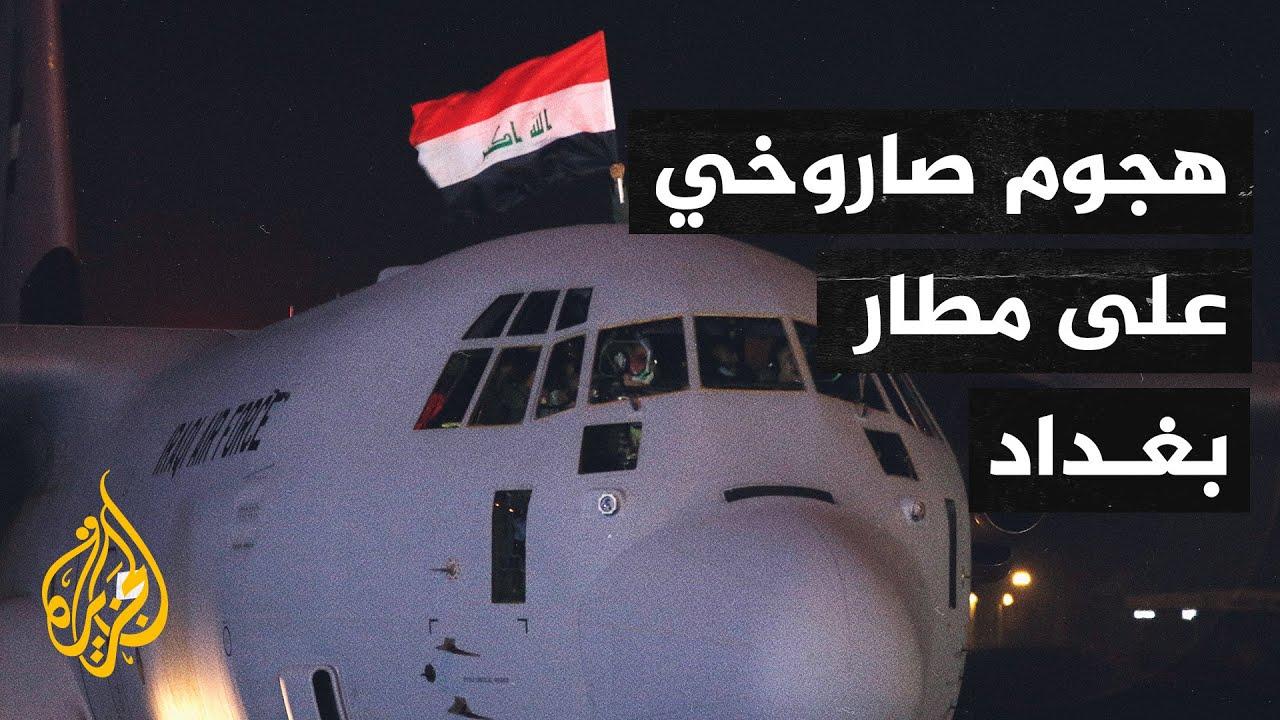 تضم قوات أمريكية.. هجوم بالصواريخ على مطار بغداد الدولي  - نشر قبل 9 ساعة