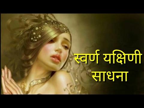 Swarn Yakshini स्वर्ण यक्षिणी साधना आकस्मिक धन प्रदाता स्वर्ण यक्षिणी