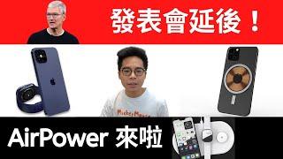 iPhone 12 Pro 延到11月 | AirPower 本體外流與 Apple Watch 6 與 iPad Air 4 流出