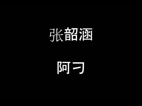 張韶涵 [阿刁] 歌詞 - YouTube