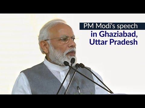 PM Modi's speech in Ghaziabad, Uttar Pradesh | PMO