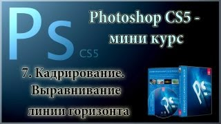 Photoshop CS5 - 7.Кадрирование Выравнивание линии горизонта