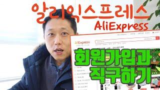 알리익스프레스 Aliexpress 회원가입과 직구..영…