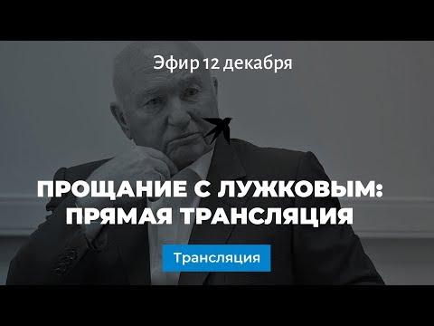 Прощание с Лужковым: прямая трансляция