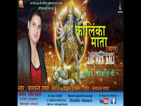 kalinka mata jagar#latset garhwali devotoinal song 2016#saukani bau#Balwant Rana#G SERIES