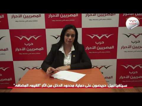 سيلفيا نبيل: حريصون على حماية محدود الدخل من آثار «القيمة المضافة»