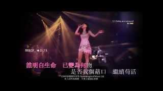 """[HD1080P] GEM鄧紫棋 - 存在 無人聲版 """"我是歌手2""""(5.1 Dolby pro surround KTV)"""