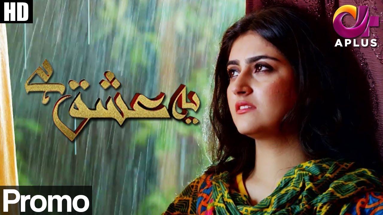 yeh ishq hai - teri meri kahani promo | a plus ᴴᴰ - youtube