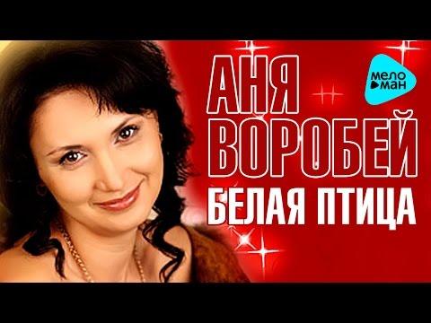 Аня Воробей - Белая жар-птица (Official Audio 0016)