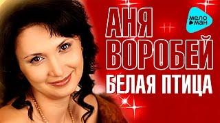 Аня Воробей  - Белая птица (Official Audio 2016)