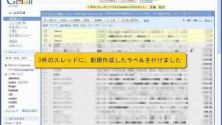 Gmail 使い方 ラベルの作成 ウェブブラウザで登録するだけでできる。強...