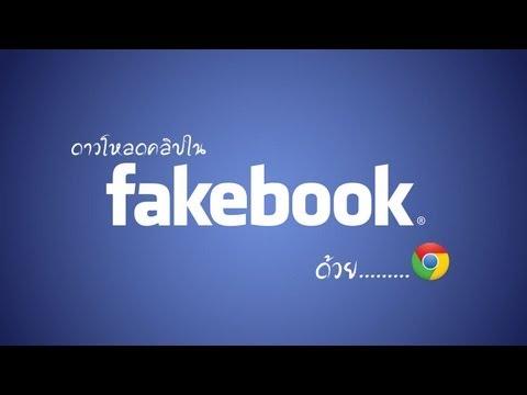 How To ดาวโหลดคลิปใน Facebook ด้วย Google Chrome