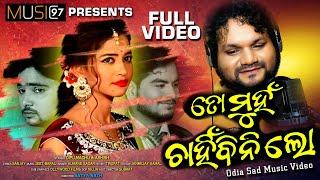 To Muhan Au Chahinbini Lo   Humane Sagar   Jeet Baral   Madhu   Ashis   Official Odia Music video