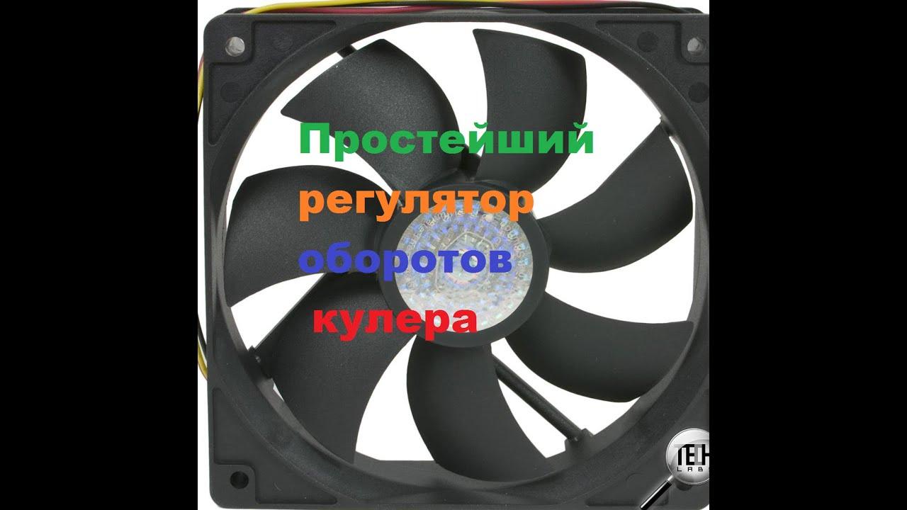 схема регулятора оборотов печки на pic