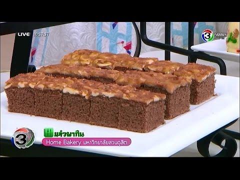 แจ๋วพากิน | Home Bakery มหาวิทยาลัยสวนดุสิต | 17-09-58 | TV3 Official