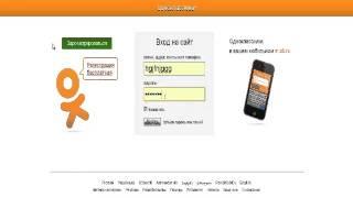 что делать если забыли пароль в одноклассниках(, 2013-08-21T08:23:07.000Z)