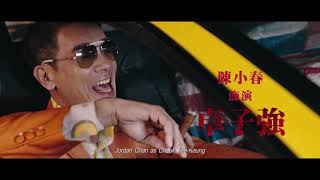 【新浪潮.新海岸】放映:《樹大招風》 New Waves, New Shores screening: Trivisa