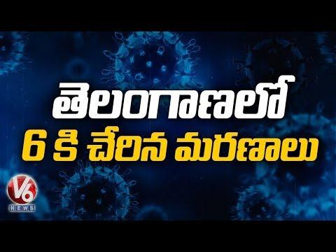Big Breaking : తెలంగాణ లో 6 కు చేరిన కరోనా మరణాలు | V6 Telugu News