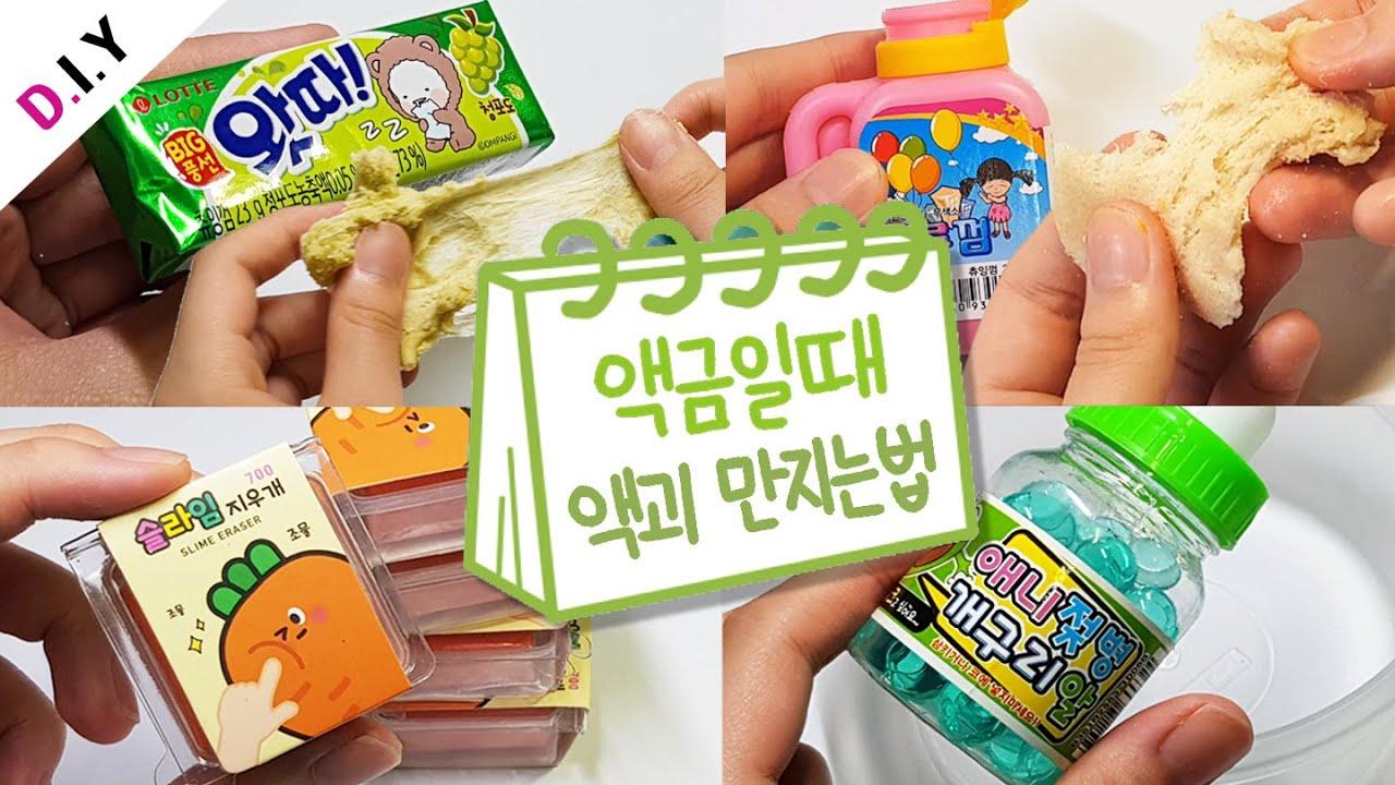 🐸액금일때 액괴 만지는법 모음집 2탄🐸   22개 방법   액괴 모음집   Slime Collection  スライムコレクション