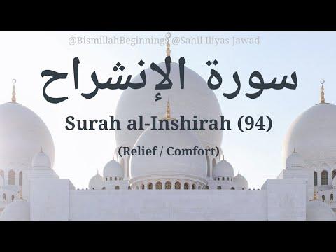 SURAH AL-INSHIRAH REPEATED FOR KIDS LEARNING | ALAM NASHRAH | ASH-SHARH | MEMORISE QURAN | HIFZ