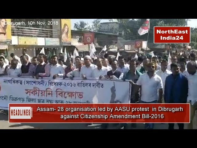 ASSAM  28 Organisatio led by AASU protest in Dibrugarh against Citizenship Amendment Bill 2016