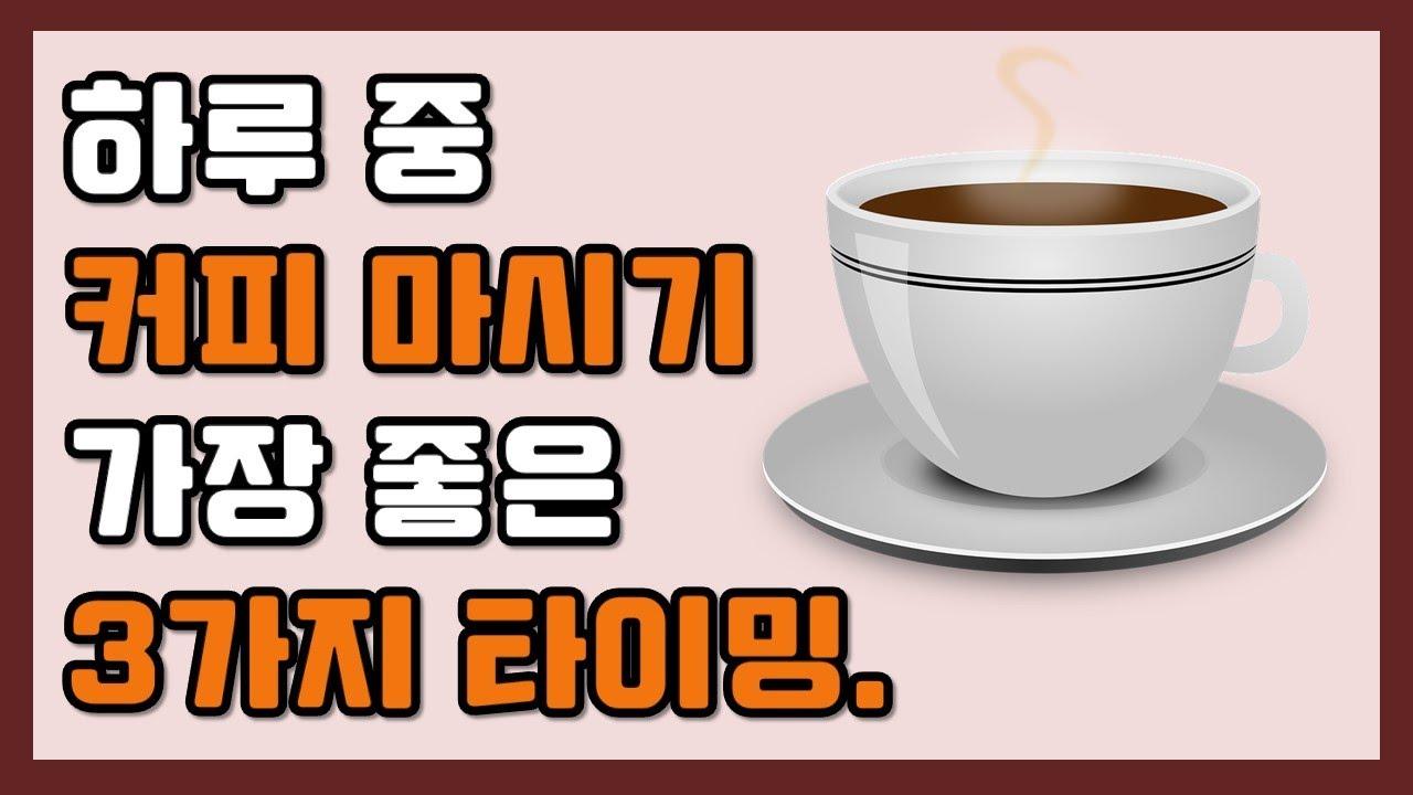 하루 중 커피 마시기 가장 좋은 3가지 타이밍. 바로 이때 입니다.