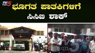 ಬೆಂಗಳೂರಿನಲ್ಲಿ ಭೂಗತ ಪಾತಕಿಗಳ ಮನೆಗೆಳ ಮೇಲೆ ಸಿಸಿಬಿ ರೇಡ್ TV5 Kannada #Ben...