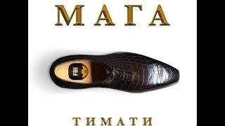 Премьера клипа Тимати - Мага