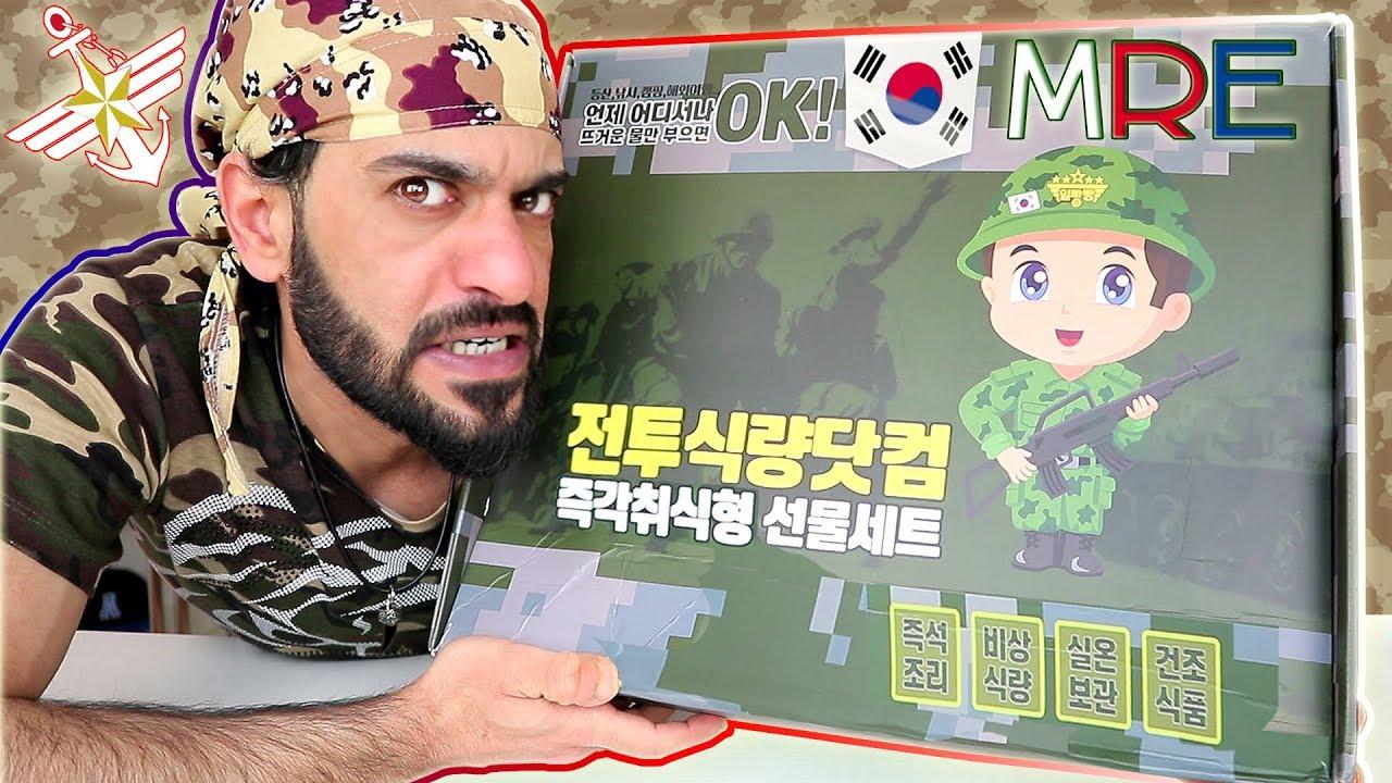 تحدي أكل طعام الجيش الكوري الجنوبي