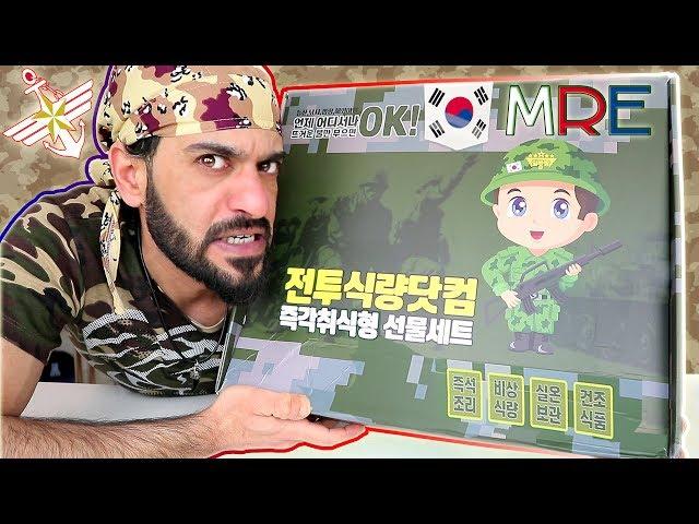 تحدي أكل طعام الجيش الكوري الجنوبي 🇰🇷 وجبات الجندي الكوري ليوم كامل ROK Armed Forces MRE Challenge