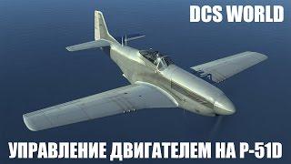 DCS World | P-51D | Правильное управление двигателем