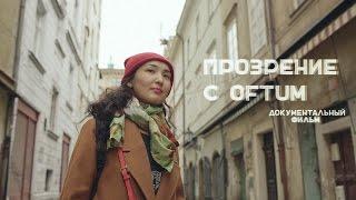 Прозрение с OFTUM | док.фильм