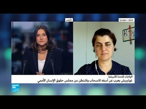 الأمم المتحدة تأسف لانسحاب واشنطن من مجلس حقوق الإنسان  - 11:23-2018 / 6 / 20
