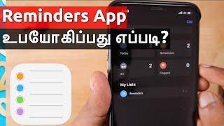 iPhone -இல் Reminders App உபயோகிப்பது எப்படி?