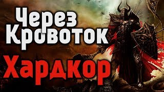 [🔴] Path of Exile - Акт 4