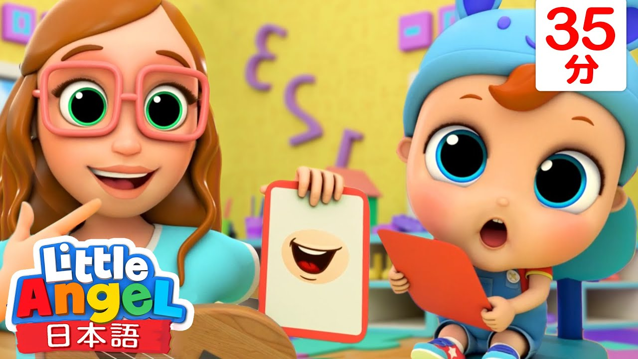 からだの部分のお勉強しましょう! 🖐👂👄 | 体の部分の名前を学ぶ | 教育アニメ | 童謡と子供の歌 | Little Angel - リトルエンジェル日本語