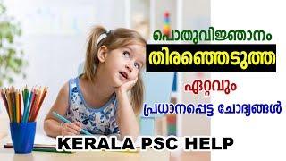പൊതു വിജ്ഞാനം | തിരഞ്ഞെടുത്ത ചോദ്യങ്ങൾ |Selected General Knowledge | Kerala PSC Online Coaching | GK