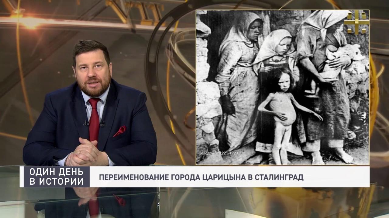 Один день в истории: Переименование города Царицын в Сталинград