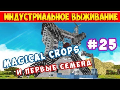 MAGICAL CROPS - ПЕРВЫЕ СЕМЕНА И ДЕКОР БАЗЫ. ВЫЖИВАНИЕ В MINECRAFT #25