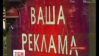Дніпропетровські депутати можуть позбавити місто прибутків за рекламу(, 2014-09-01T17:47:43.000Z)