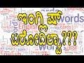 English Learning Tips | Kannada | ಇಂಗ್ಲಿಷ್ ಬರಲ್ವಾ???