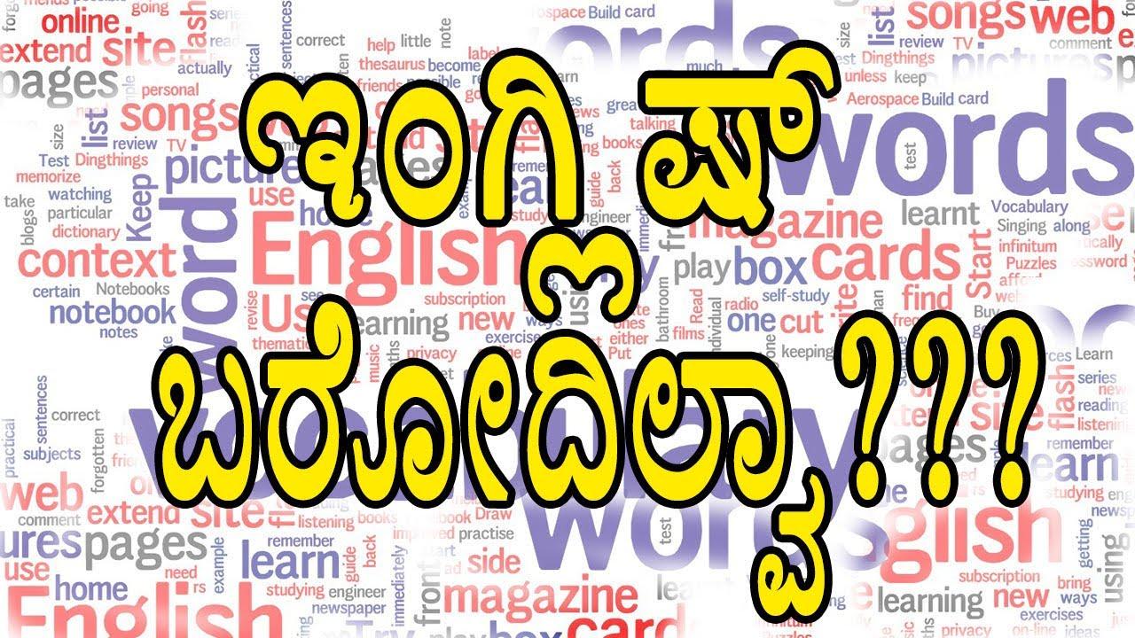 English Learning Tips Kannada ಇಗಲಷ ಬರಲವ