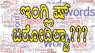 English Learning Tips   Kannada   ಇಂಗ್ಲಿಷ್ ಬರಲ್ವಾ???