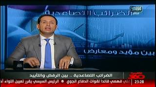 أحمد سالم: الضريبة التصاعدية ليست خير مطلق ولا شر مطلق